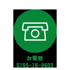 お電話から:0795-78-9603