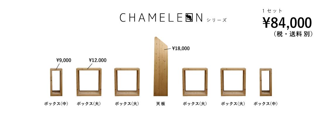 CHAMELEON シリーズ/1セット ¥84,000-/天板 ¥18,000-/ボックス(大) ¥12,000-/ボックス(中) ¥9,000-/