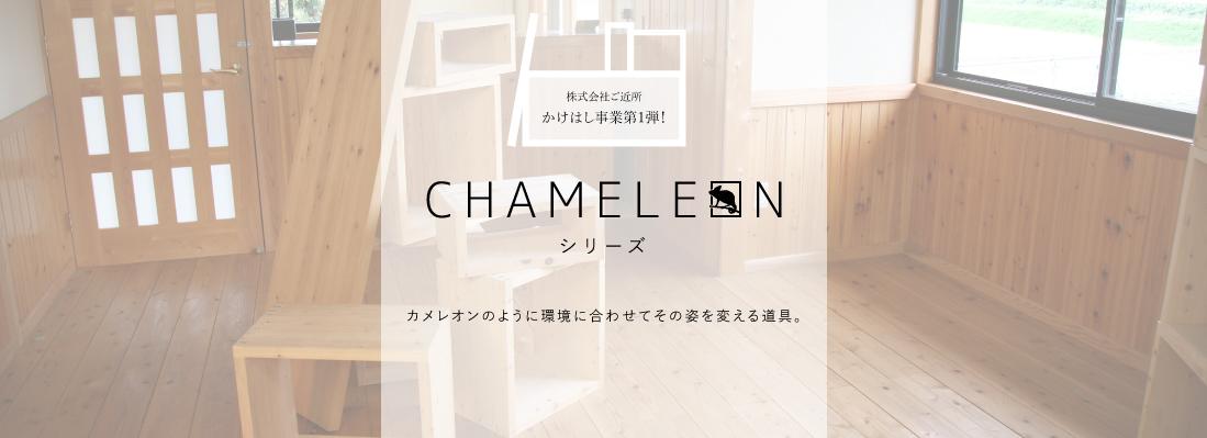 株式会社ご近所 かけはし事業第1弾!カメレオンのように環境に合わせてその姿を変える道具「CHAMELEON(カメレオン)シリーズ」