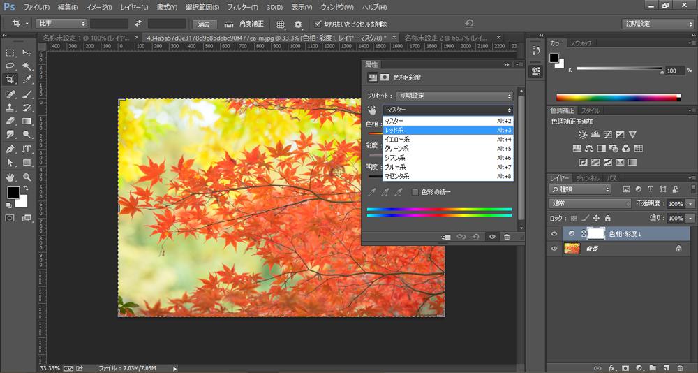 色相・彩度レッド系を選択