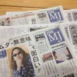 ネタの宝庫 日経MJ、丹波新聞