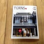 移住雑誌「TURNS」で記事を書けた3つの理由