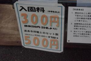 中学生以上の入園料は300円。