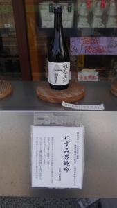 日本酒も。でもねずみ男純吟ってどうよ。