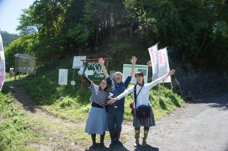 クリンソウ入山口。 左から広報ツネさん、佐藤さん、ライター麻子さん。