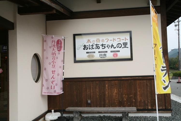 この「丹波大納言小豆 ぜんざい」ののぼりが、「ぜんざいフェア」参加店舗の目印です。