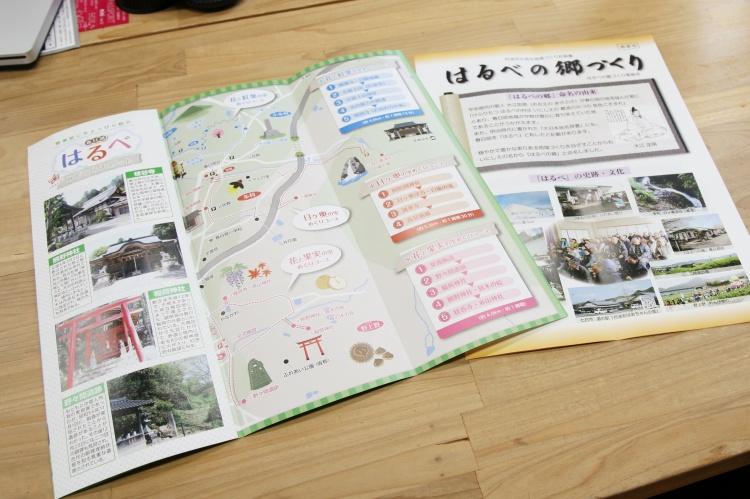 オススメ観光コースなどが書かれたパンフははるべの郷でいただけます!