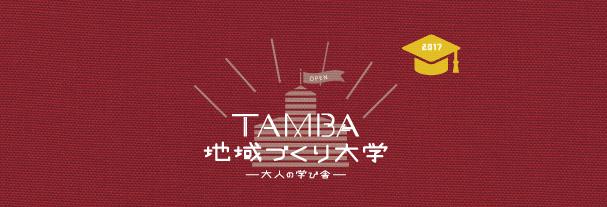 TAMBA地域づくり大学