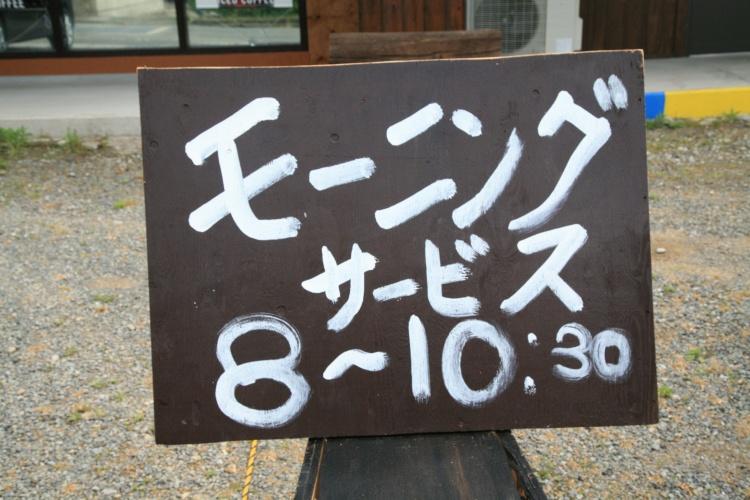 フェミニテさんのモーニングの時間は8時から10時半!