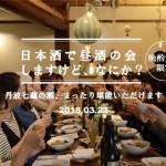 丹波づくしの 丹波酒を楽しむ会 ~晩酌女子の昼酒イベント~2018開催!!