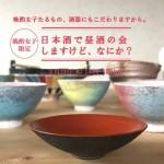 丹波酒の会3/22 お酒の味わいレポートしちゃうよ!!